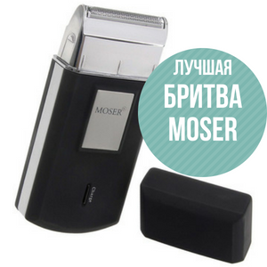 бритва Moser Travel shaver