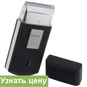 Электробритва Moser Travel shaver