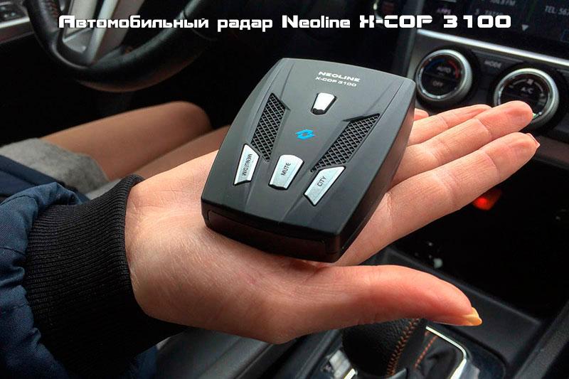 Автомобильный радар Neoline X-COP 3100