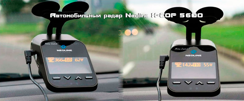 Автомобильный радар Neoline X-COP 5600