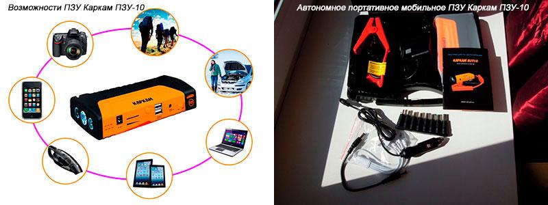 Автономное портативное мобильное ПЗУ Каркам ПЗУ-10
